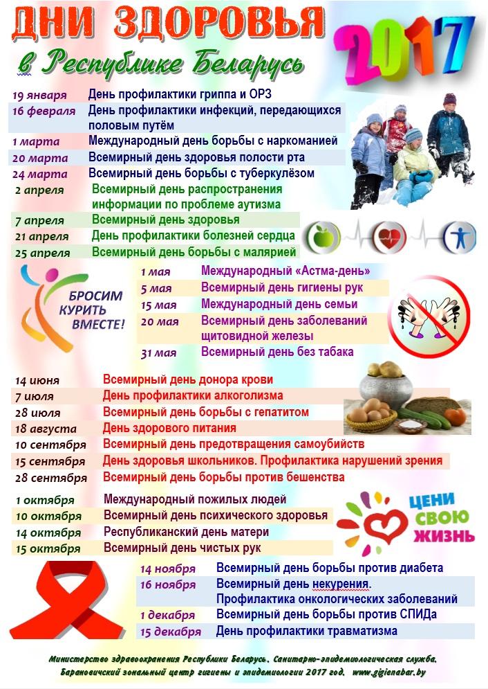 dni-zdorovya-2017-god