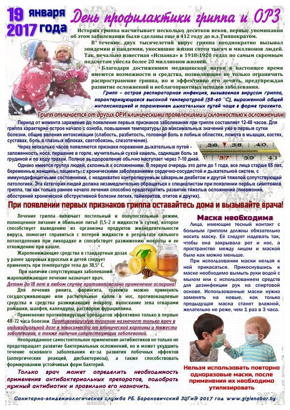 den-profilaktiki-grippa-i-orz_1