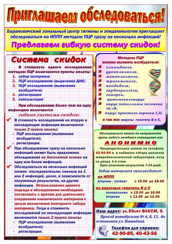 listovka-ptsr-ippp_1