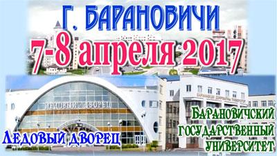 Выставка-ярмарка в ледовом дворце 2017